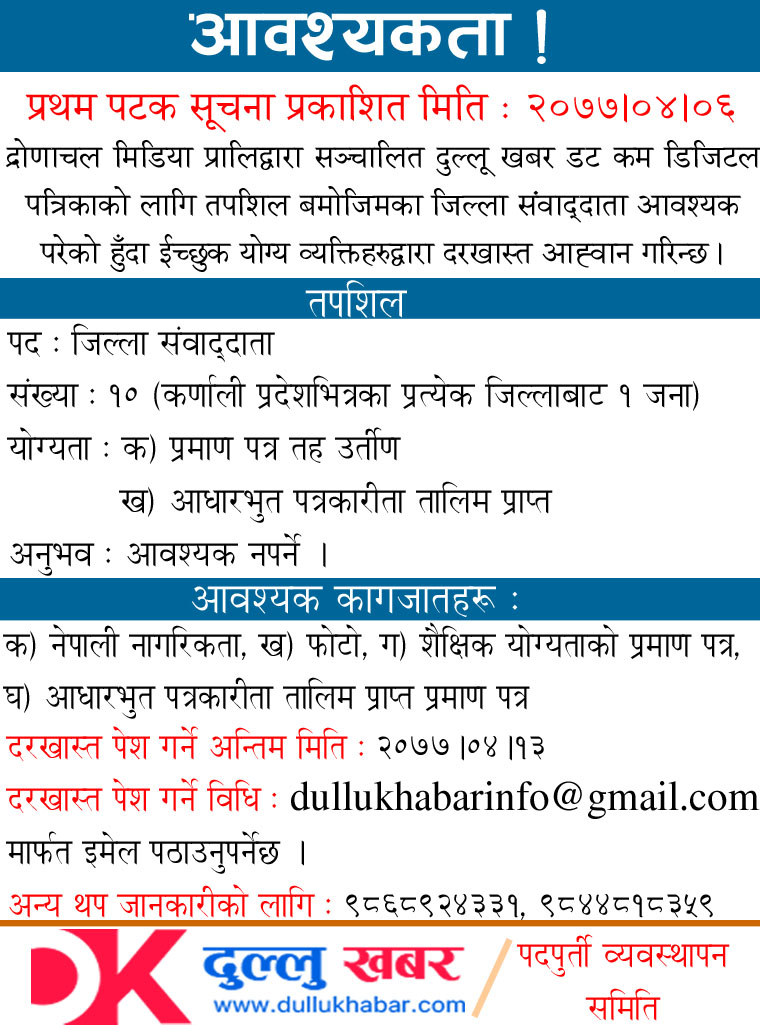 https://dullukhabar.com/wp-content/uploads/2020/07/needed-reporters-for-dullukhabar-copy.jpg